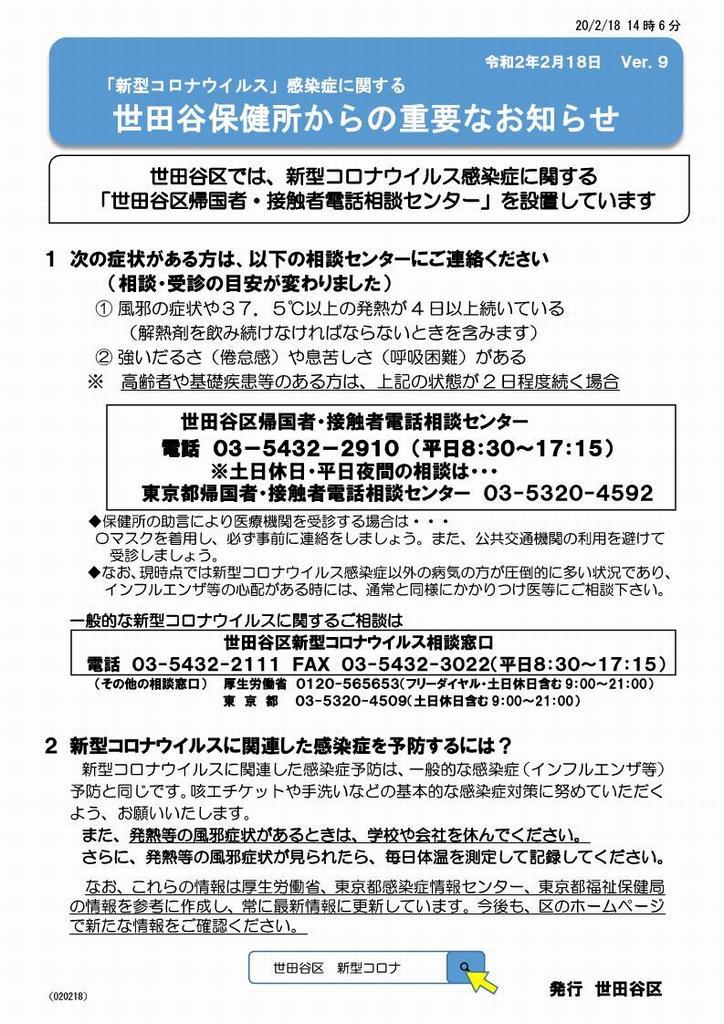 世田谷 区 コロナ ウイルス