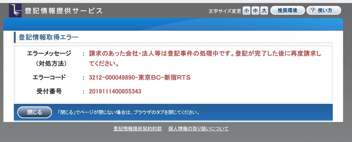 情報 ログイン 登記 サービス