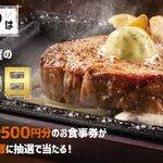 本日2月29日!4年に一度の肉の日なので、ステーキを食べよう!