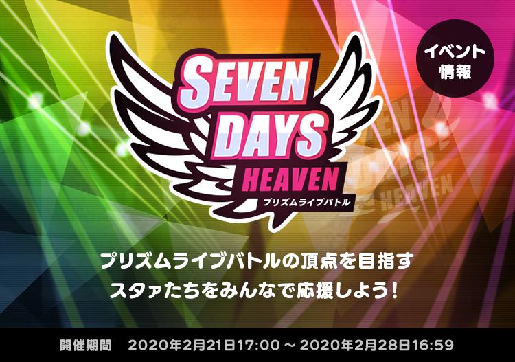 【ミニイベント】プリズムライブバトル『SEVEN DAYS HEAVEN』が本日より開催!7日間限定の究極にHOTなバトルイベントに、奮ってご参加下さい💫🆚イベント詳細:📱AppDL: #キンプリラッシュ #プリララ #7DH