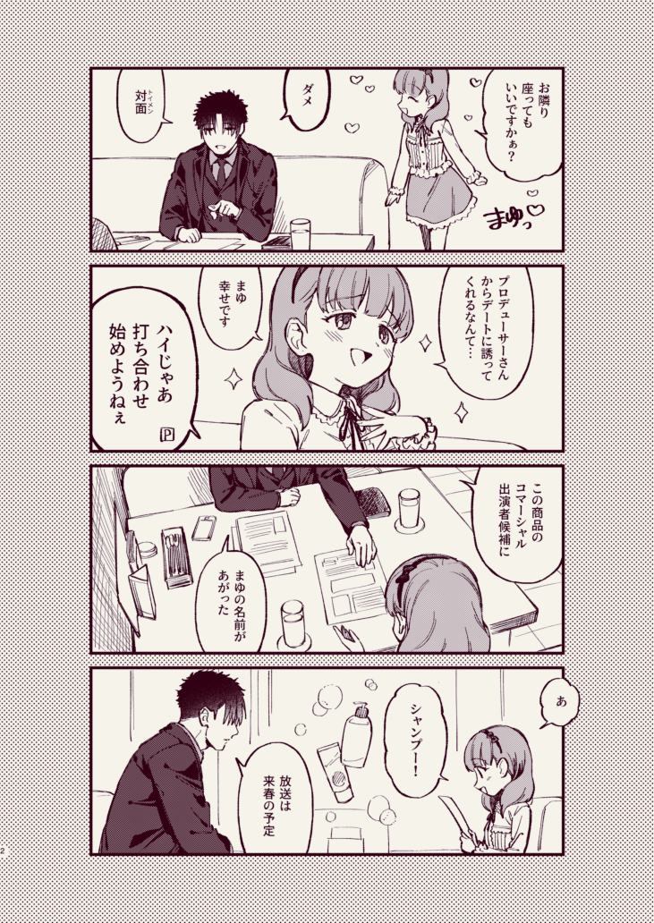 Pまゆ meeting. (1/3)