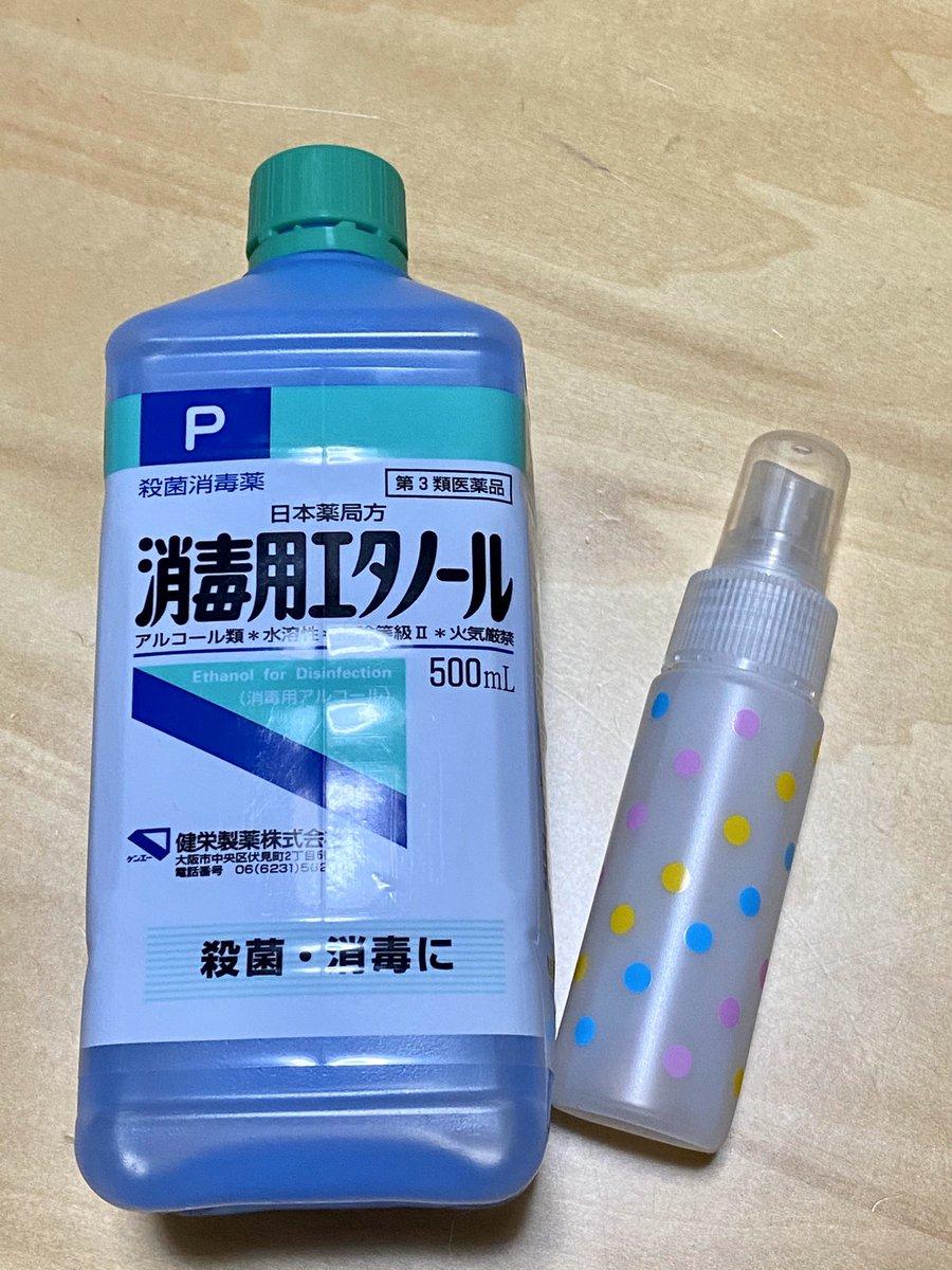 消毒 用 エタノール スプレー 容器