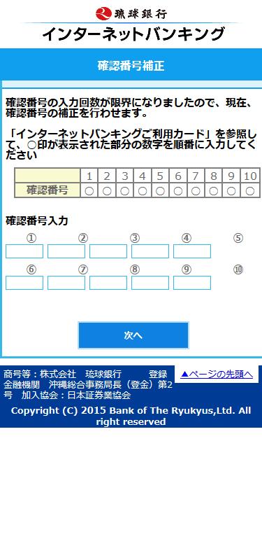 バンキング 琉球 銀行 インターネット