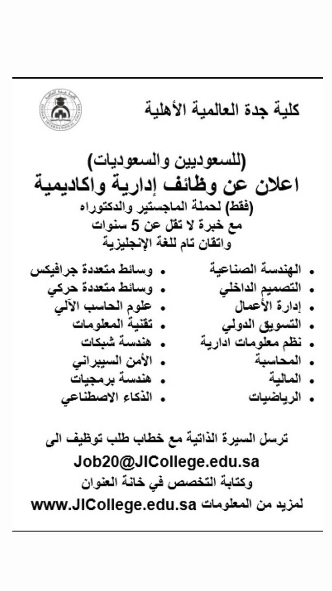 وظائف ادارية في جدة