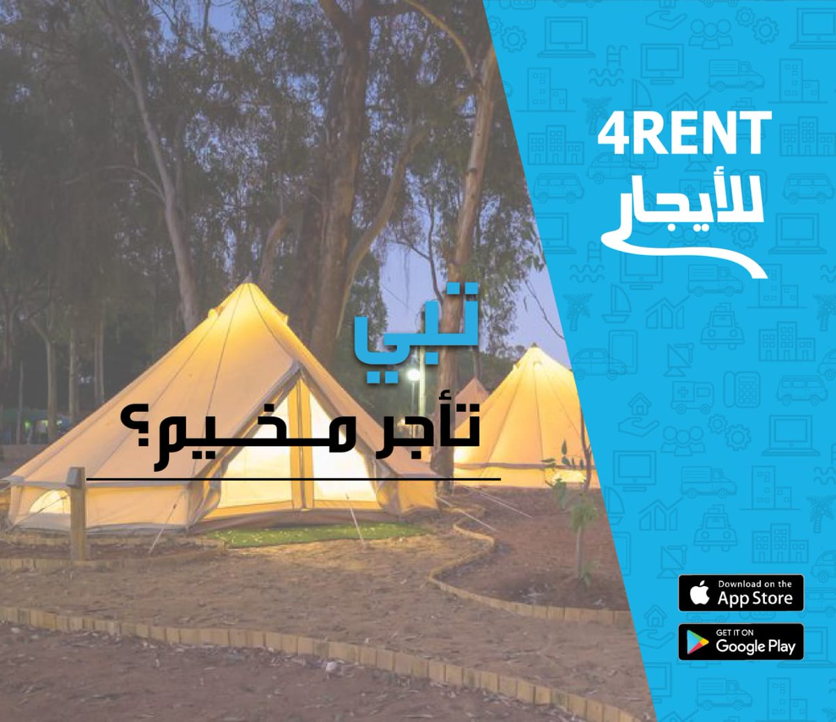 Going camping ...? Rent all your camping needs under one APP ... 4Rent .. where everything is for rent.....App available on Play-store and App-store .. 4rent 4rentApp @4Rent0  #4rent  #camping #desertlife #tents4rent #camps4rent #anything4rent #kuwaitpic.twitter.com/tyK1ipuqnj