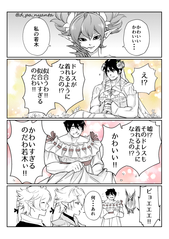須藤パニャ🦌@強面猫漫画掲載中さんの投稿画像