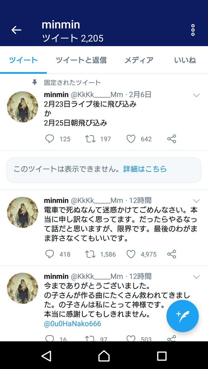 飛び込み 女子 高生 瀬谷 駅