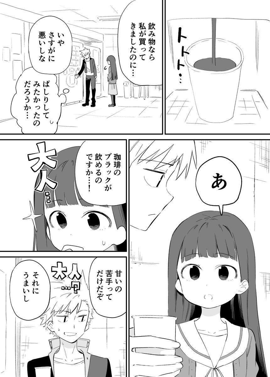 お近づきになりたい漫画23