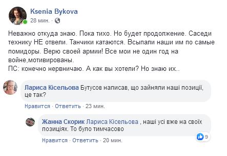 Сутки в районе ООС: один украинский воин погиб, шестеро ранены и травмированы, зафиксировано 22 вражеских обстрела, ликвидированы четверо наемников РФ - Цензор.НЕТ 1198