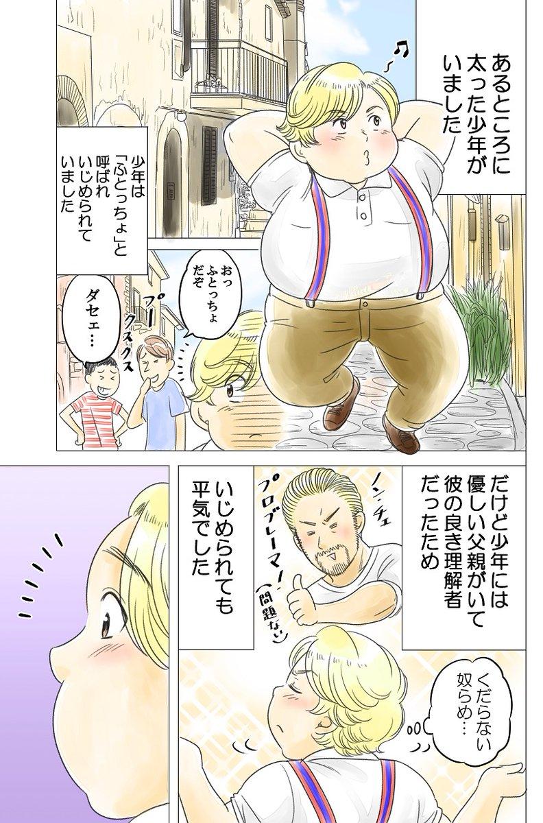 やせっぽちとふとっちょ~出会い(ダンside)~