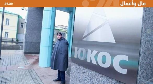 الحكم على #روسيا بـ 50 مليار دولار تعويضاً في قضية يوكوس http://20four.com/551648