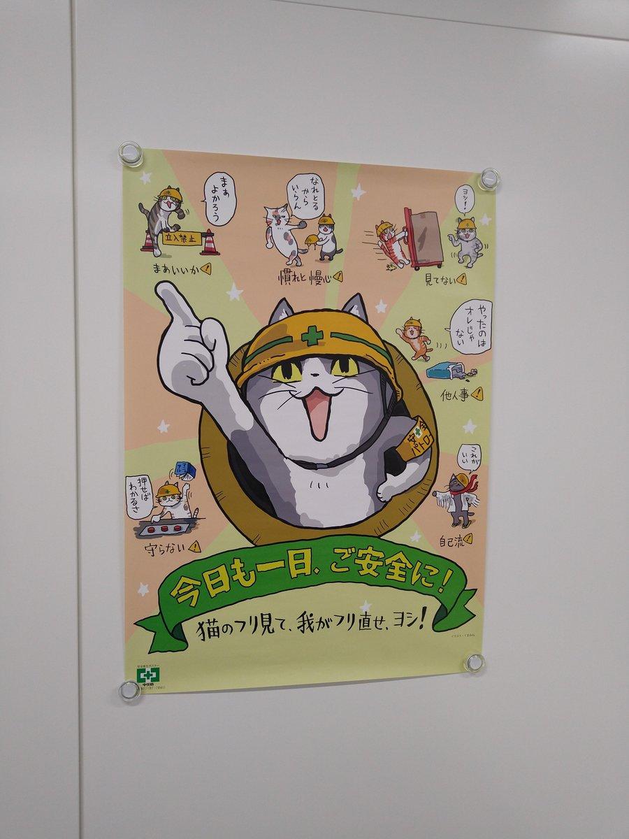 【拡散希望】仕事猫ポスターですが、メルカリ等で転売品を買わなくても、中災防出版事業部様で通信販売をしております。個人でも注文可能です。1枚265円で販売しております。正規価格での購入をお勧めします!