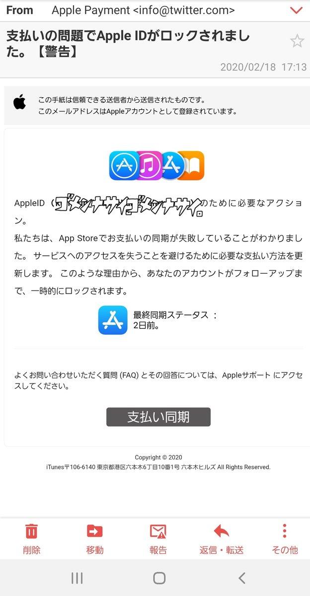 報告 apple id アカウント の 削除