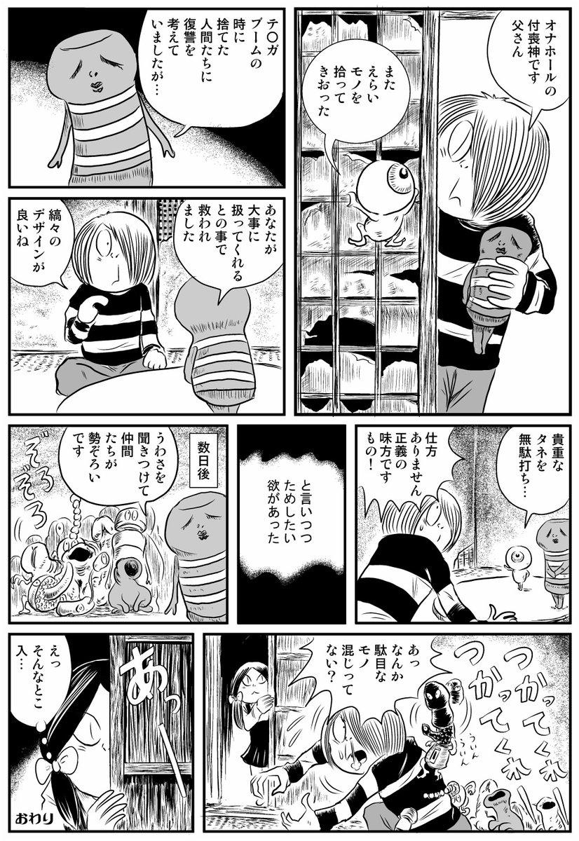 深夜の田中ゲタ吉漫画「典雅付喪神」#ゲゲゲの鬼太郎