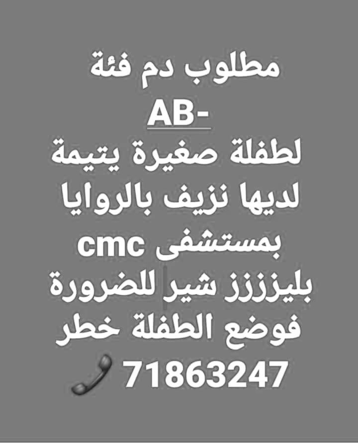 Blood support requested. @RedCrossLebanon
