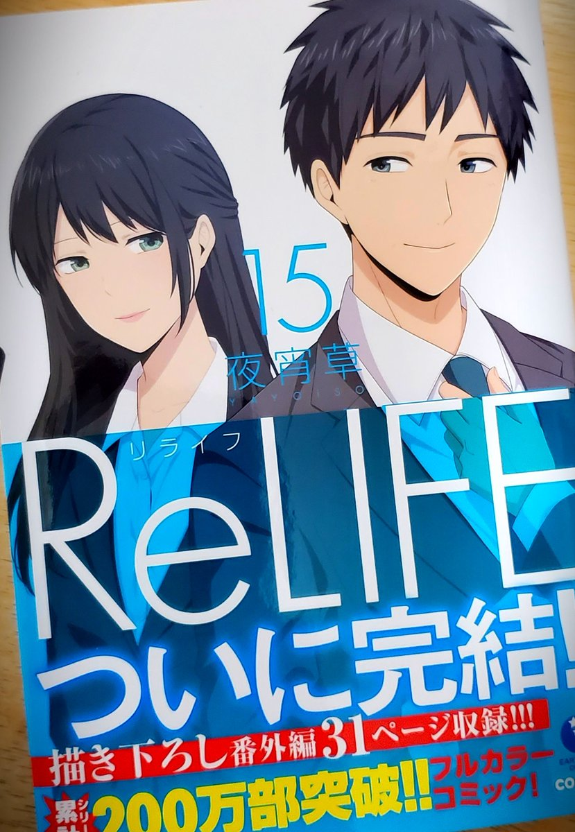 Relife アニメ公式 Relife Anime Twitter