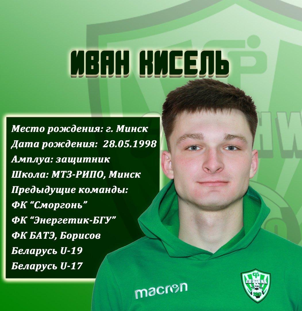 Ivan Kisel (Energetik-BGU Minsk, rp @fc_smorgon) -> @fcsputnikpic.twitter.com/KCJJJ7f2oN