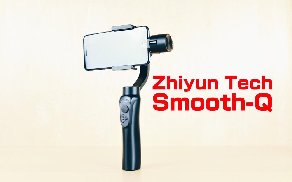 ✓過去記事! →  Zhiyunの手持ち式3軸ジンバルSmooth-Q  https://xenontenter.com/smooth-q/pic.twitter.com/uAcdwUZdXB