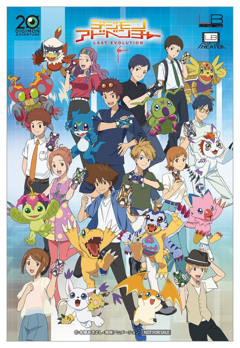 "Digimon Tweets on Twitter: ""Digimon Adventure - Last Evolution ..."