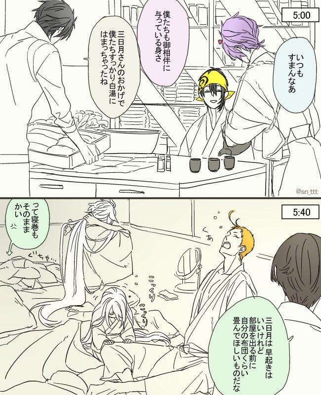 刀剣たちの朝(再掲)