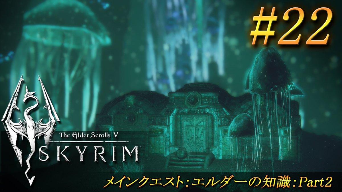 多分上がりました! 【The Elder Scrolls V: Skyrim】メインクエスト「エルダーの知識:Part2」#22【LE】 https://youtu.be/KTmw6Ci0NIo #Skyrim #TheElderScrollsV pic.twitter.com/AUnUfaztG6