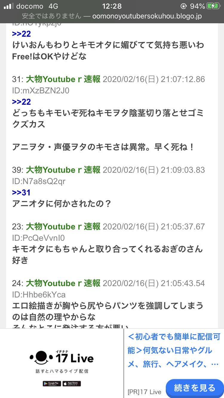 ゴミ 大物youtuber速報