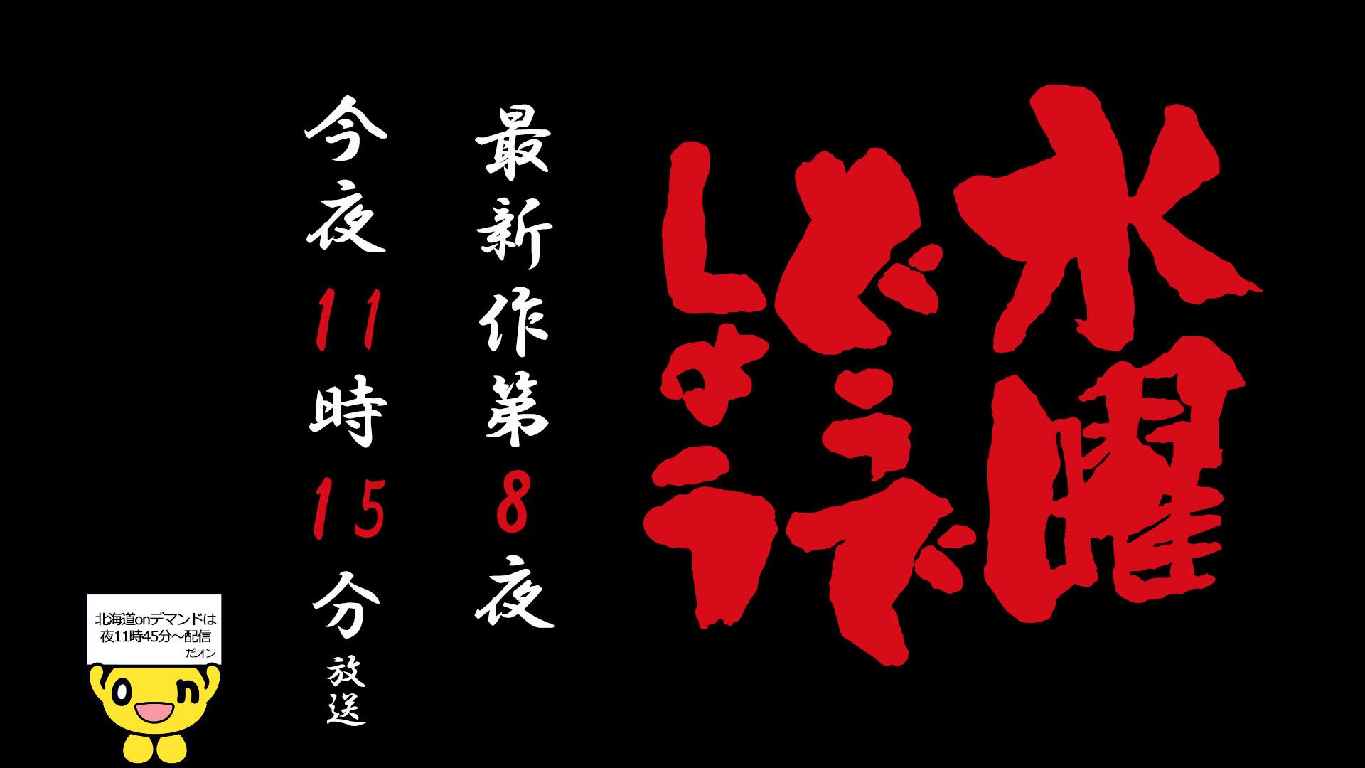 Onちゃん On Twitter 北海道では今夜 水曜どうでしょう 最新作第8