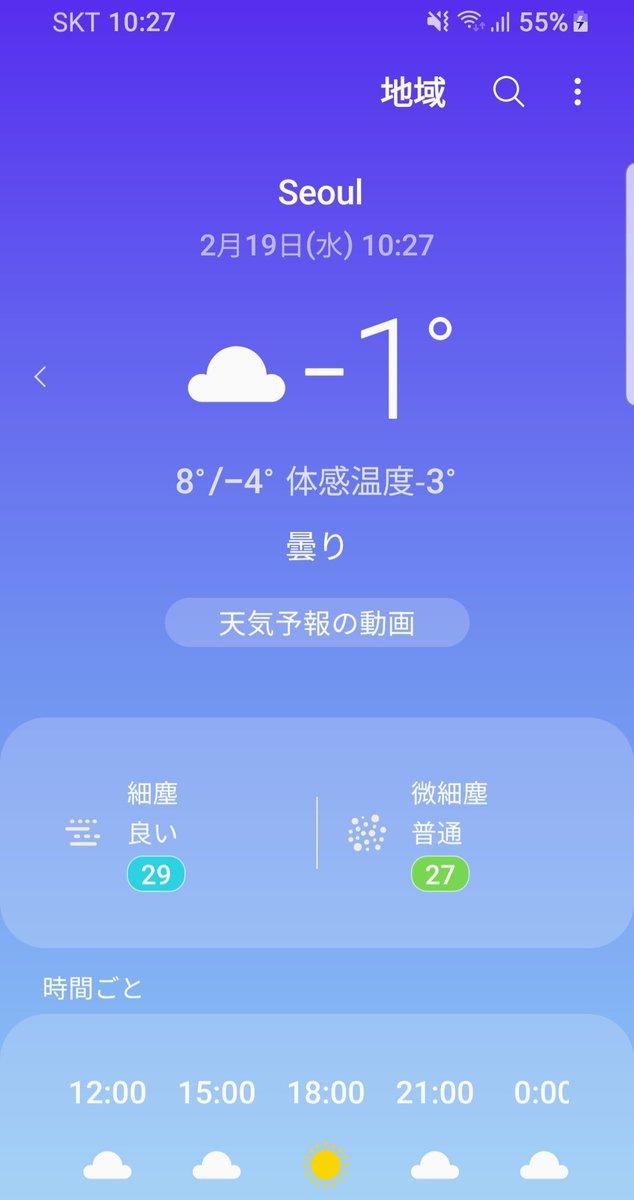test ツイッターメディア - 予報よりも寒い気がします。 日は少しずつ長くなってきましたが、春は遠いです。  #韓国 #韓国旅行 #韓国観光 #韓国ビジネス #韓国出張 #空港送迎 #日本語ok #大阪弁話します #日韓夫婦 https://t.co/5pd5xiym5t