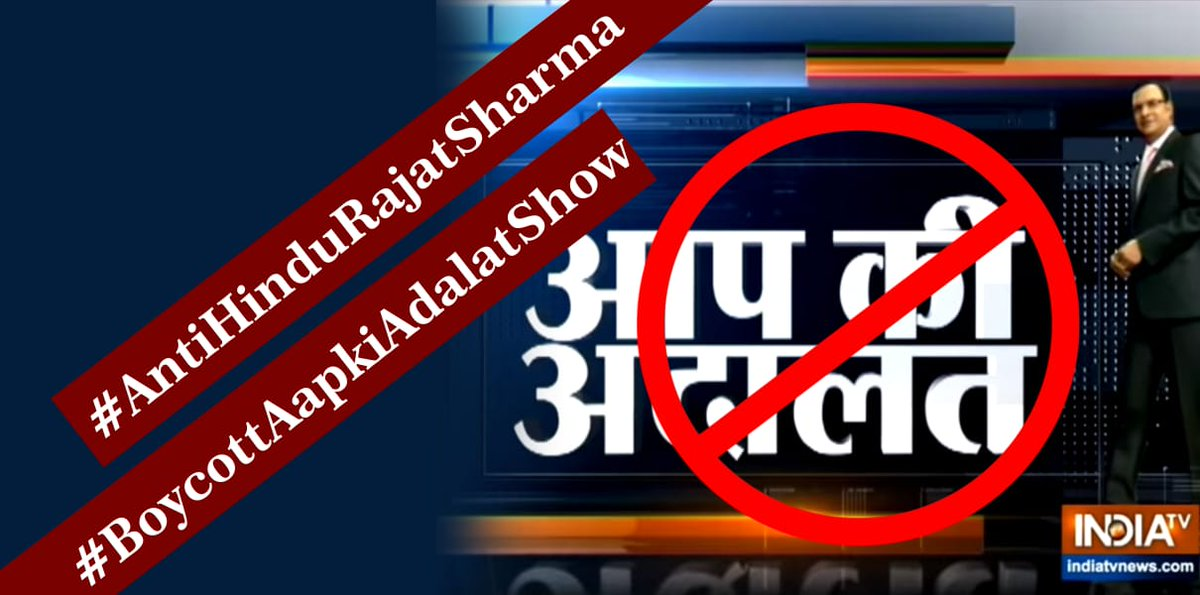 Why is it so easy for Indian #media to discredit innocent Hindu saints. #WednesdayThoughts No such shows ever aired on mullahs & bishops… #WednesdayWisdom This clearly indicates that d Indian media has been sold to #AntiHindu mafias. #BoycottAapkiAdalatShow #AntiHinduRajatSharmapic.twitter.com/mMPeptjM4z – at Sant Shri Asharam Ji Ashram