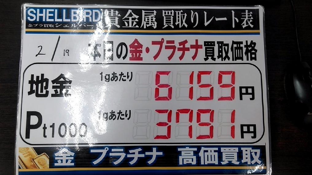 津田沼 金券 ショップ