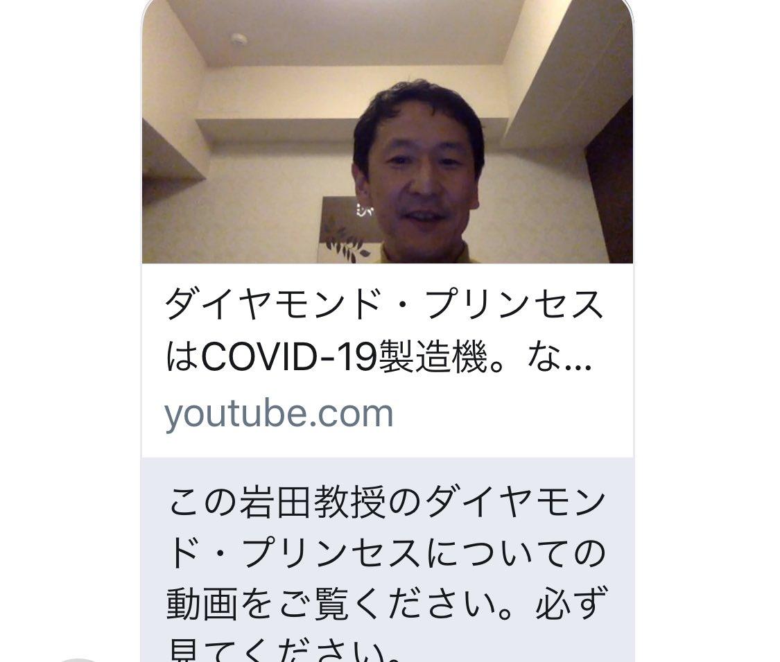 ダイヤモンド・プリンセス号の中の状況を証言してくださった岩田医師と連絡がつきました。12時30分から私たちとWEB会議で話します。