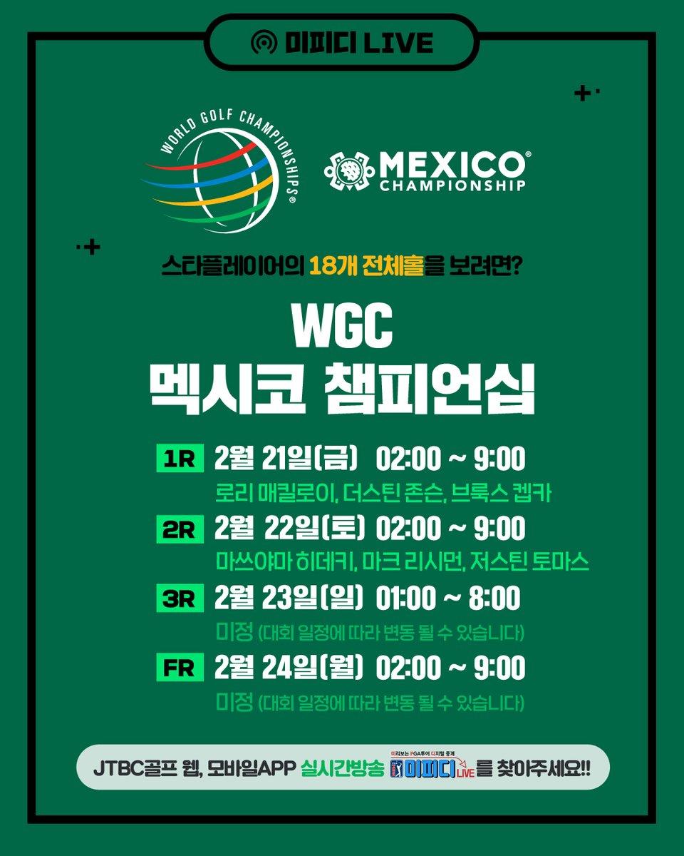 미리 보는 PGA투어 디지털중계, 미피디! 😎 . WGC 멕시코 챔피언십 실시간방송을 눌러보세요! 얍얍! . 앱 또는 https://bit.ly/golfonair #WGCMéxico 🇲🇽 #WGCMexico #PGA투어 #미피디 #디지털중계