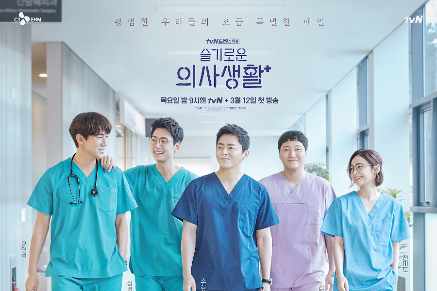 The Cast Of #HospitalPlaylist Are All Smiles In Second Poster soompi.com/article/138380…