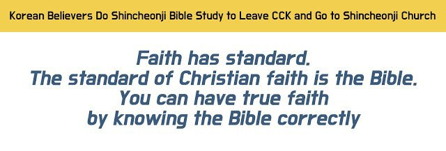 Faith has standard. The standard of Christian faith is the Bible. You can have true faith by knowing the Bible correctly.  https://bit.ly/328nPeK #Shincheonji #ShincheonjiChurch #Bible #BibleStudy #Revelation pic.twitter.com/NJU5BbzYrt