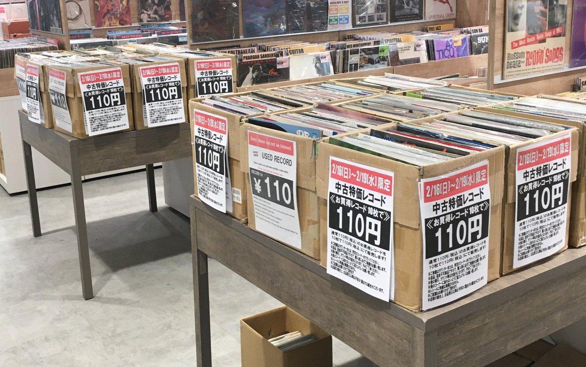 本日最終日です❗️ 2/16(日)〜2/19(水)限定 お買い得レコード10枚で¥110❗️ お見逃しなく❗️🕳⛏🧨 . #hmvrecordshop新宿 #hmvrecordshop #新宿ALTA #records #vinyl #crates #wax #recordstore #recordcollector #vinylvollector #vinyljunkie #digging #diggin #ditc #digginginthecrates #music
