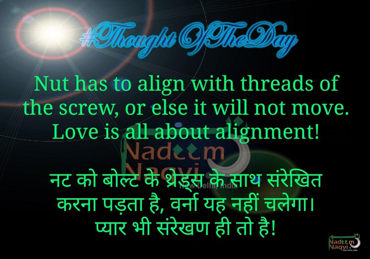 Nut has to align with threads of the screw, or else it will not move. Love is all about alignment! नट को बोल्ट के थ्रेड्स के साथ संरेखित करना पड़ता है, वर्ना यह नहीं चलेगा। प्यार भी संरेखण ही तो है! #Life #Love #Friends #Quotes #Relationship #NNg #wisdom #TechNews