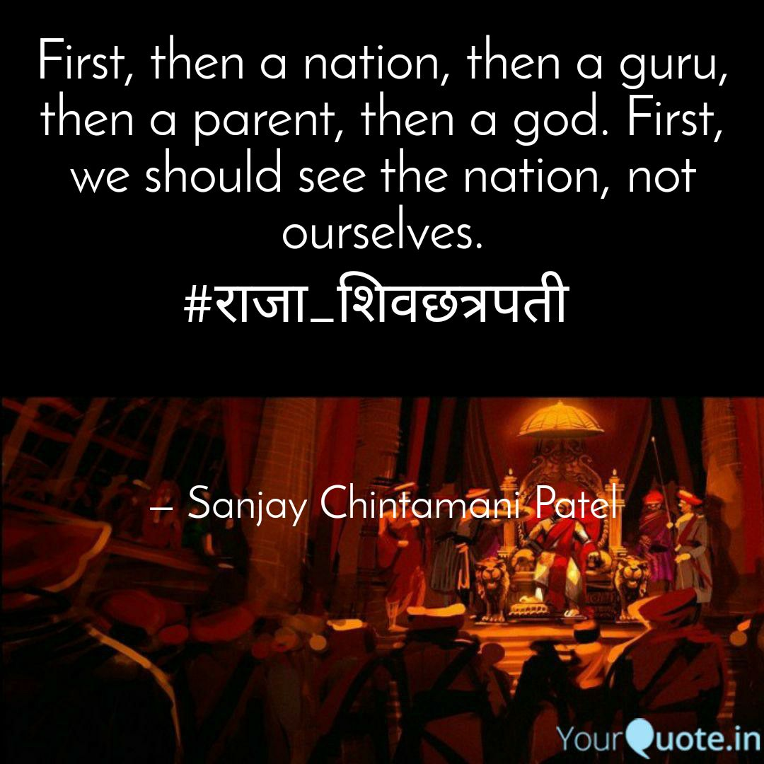 First a nation, then a guru, then a parent, then a god. First, we should see the nation, not ourselves.  #shivajimaharajquotes #shivajijayanti  #shivajimaharajkijay  #inspirationalquotes  #philosophyquotes    #keenpreneur   Read my thoughts on @YourQuoteApp atpic.twitter.com/FAyprw9beA – at Capgemini Airoli