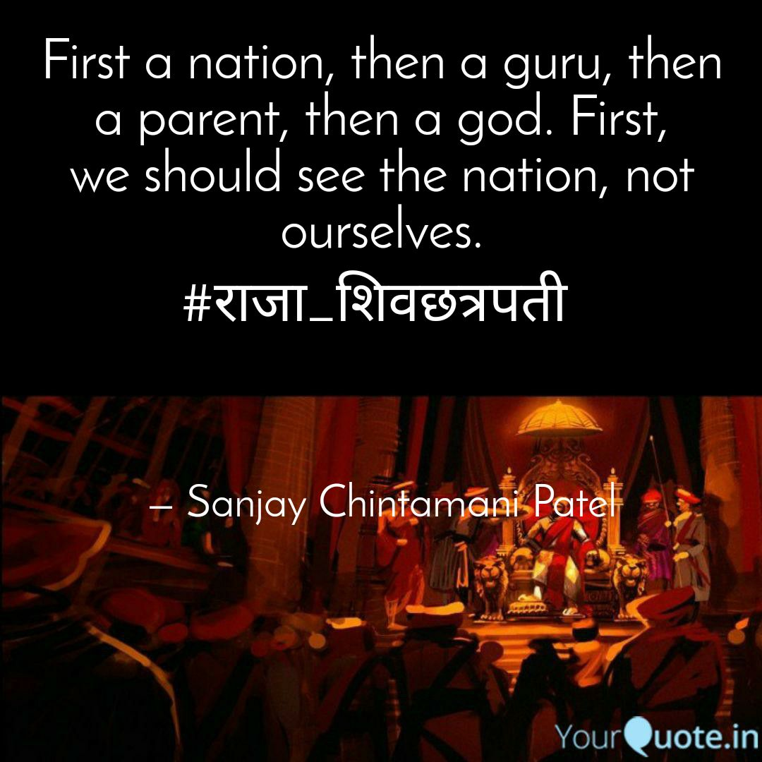 First a nation, then a guru, then a parent, then a god. First, we should see the nation, not ourselves.  #shivajimaharajquotes #shivajijayanti  #shivajimaharajkijay  #inspirationalquotes  #philosophyquotes       Read my thoughts on @YourQuoteApp atpic.twitter.com/oB2hOey6HA
