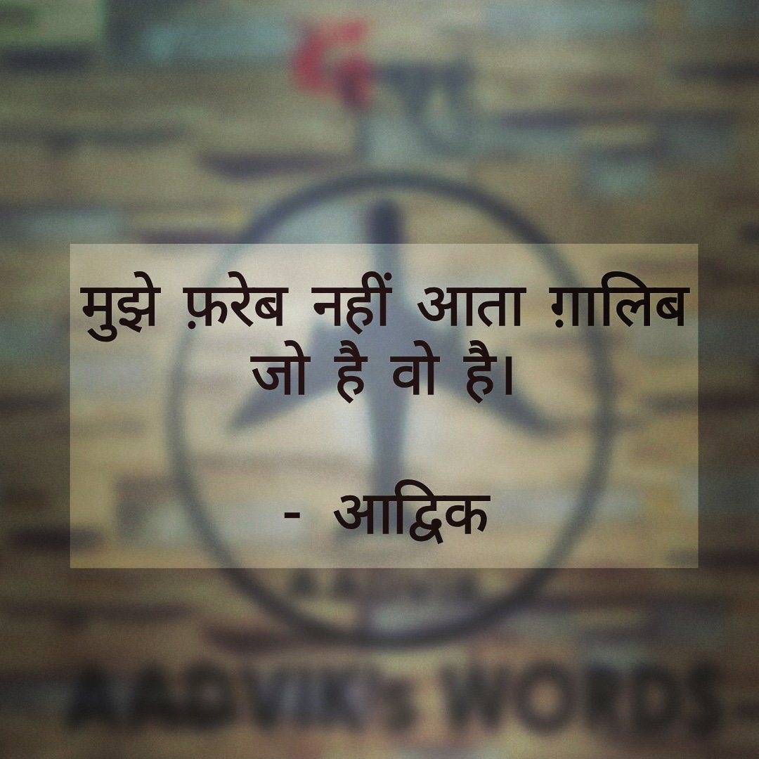 मुझे फ़रेब नहीं आता ग़ालिब जो है वो है। . . . . . . . #aadvikswords #shayari #love #poetry #urdupoetry #shayar #lovequotes #urdu #quotes #hindi #shayarilover #hindishayari #urdushayari #ishq #hindipoetry #sad #mohabbat #instagram #sadshayari #writersofinstagram #hindiquotes #likepic.twitter.com/Ho5b7ayfzG