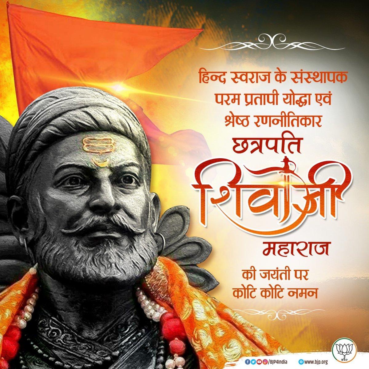 महाराजा छत्रपति शिवाजी महाराज की जयंती पर कोटि-कोटि नमन