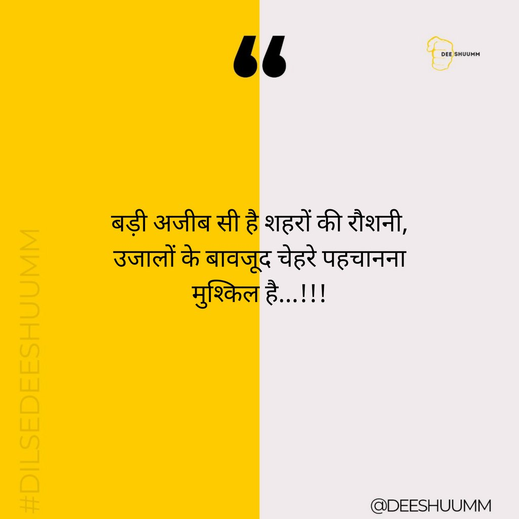 if you feel Connected RT Now! #shayari #love #poetry #urdu #urdupoetry #shayarilover #hindi #shayar #quotes #hindishayari #lovequotes #rekhta #follow #urdushayari #loveshayari #hindipoetry #ishq #poet #like  #shayri #poetrycommunity #instashayari #sad #poem #mohabbat #deeshuummpic.twitter.com/D0lTrd6UiX