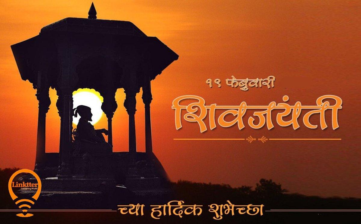 शिवजयंतीच्या लाख लाख शुभेच्छा #maratha #marathaempire #sambhajimaharaj #marathakranti #marathawarrior #jijau #raigad #shivajimaharaj #maharashtra #marathi #mumbai #pune #nagpur #nashik #thane #kokan #proudmaratha #mavla #forts #marathahistory #chatrapati #linktter #internetpic.twitter.com/qCnLiN9SGr