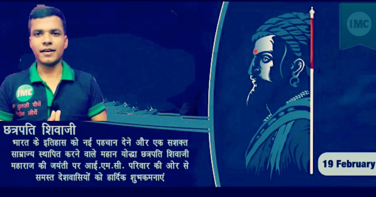 Shivaji Jayanti: आई. एम. सी. परिवार की ओर से शिवाजी महाराज जयंती की हार्दिक शुभकामनाएं #shivajijayanti  #imcbusiness