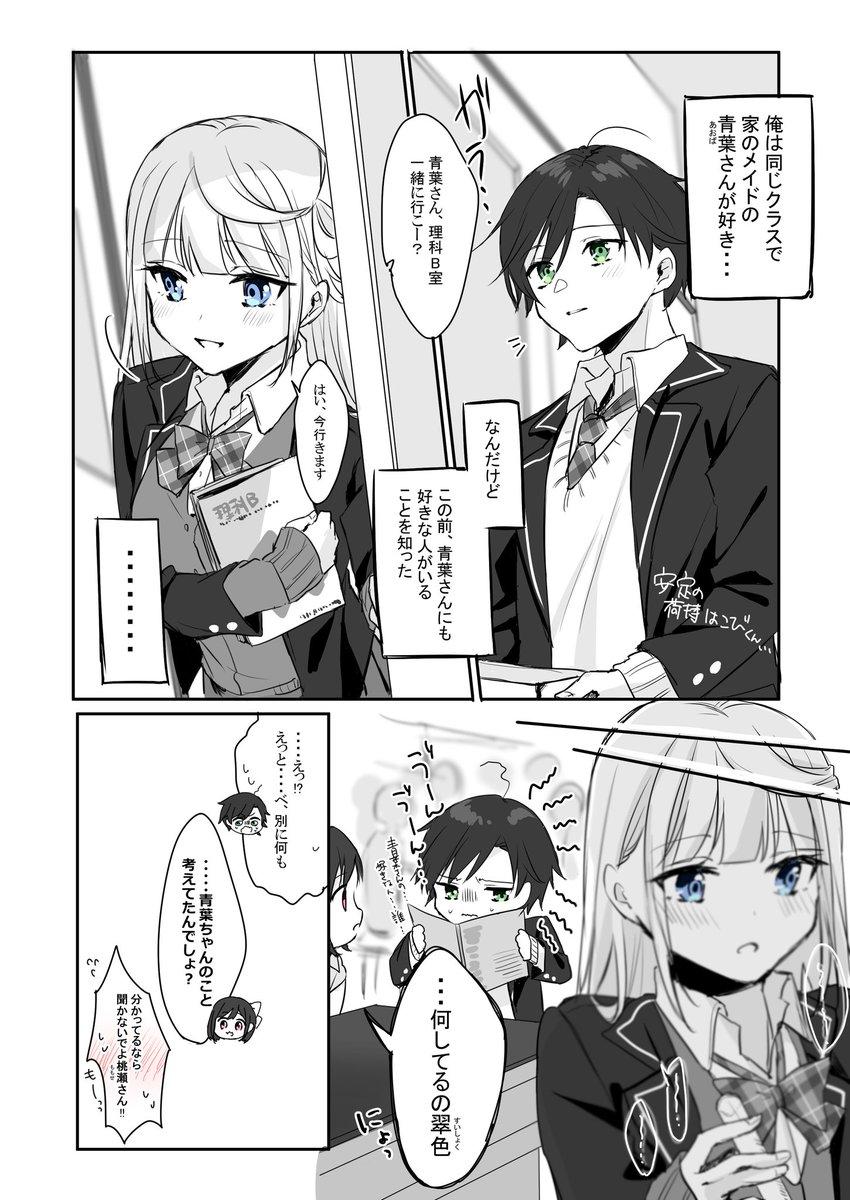 同級生メイドと男子高生の話3