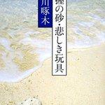 Image for the Tweet beginning: 2月20日 歌人 #石川啄木 誕生(1886-1912) #一握の砂 で有名な啄木はクリスチャンではありませんでしたが、実妹の