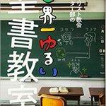 Image for the Tweet beginning: 「上馬キリスト教会ツイッター部の世界一ゆるい聖書教室」 これで俺も「ちょっとインテリな人」になれました。👍