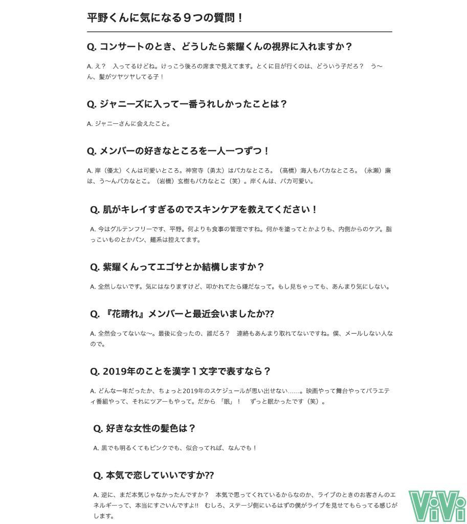 平野 紫 耀 恋愛 観
