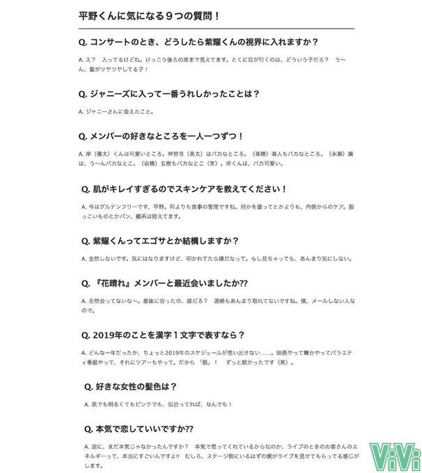 紫 耀 恋愛 観 平野