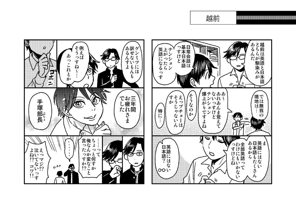『手塚と』 2/2