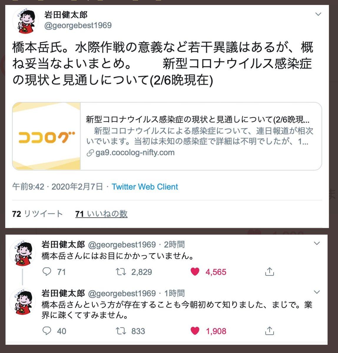 健太郎 twitter 岩田
